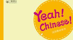 Yeah! Chinese!