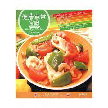 健康家常食譜(中英文版本)