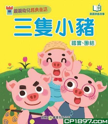 三隻小豬[親親幼兒經典童話]