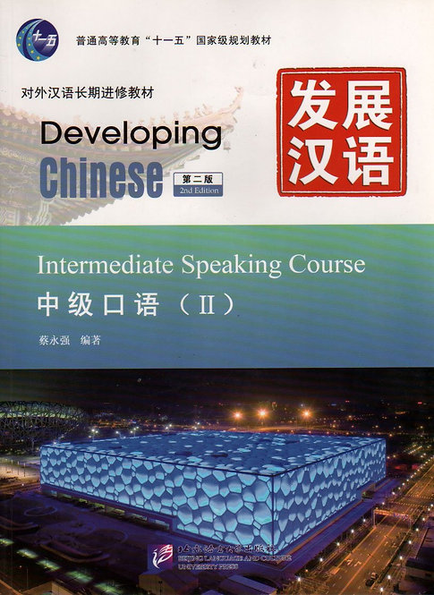 Developing Chinese: Intermediate Speaking Course 2 (2nd Ed.) (w/MP3)