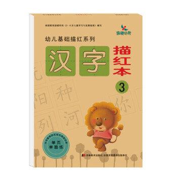 幼兒基礎描紅系列:漢字描紅本.3