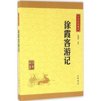 中华经典藏书:徐霞客游记