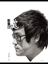 龍影香江1.jpg