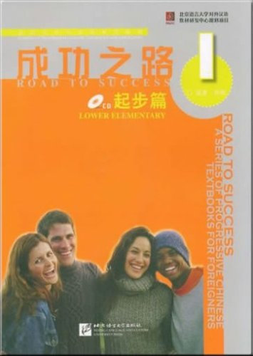 Road to Success: Lower Elementary vol.1 (English and Chinese Edition)