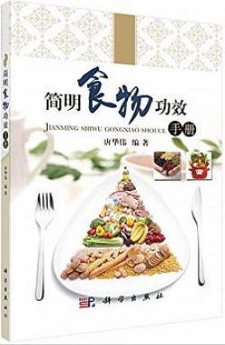 簡明食物功效手冊