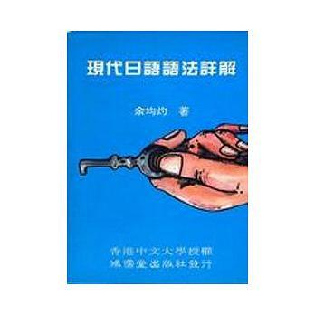 現代日語語法詳解