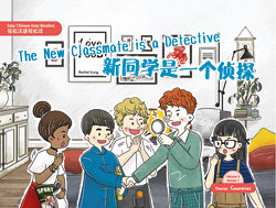 The New Classmate is a Detective 新同學是一個偵探