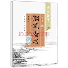 論語》鋼筆楷書字帖(上)(第二版)
