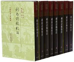 剑南诗稿校注(精)(中国古典文学丛书){全八册