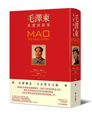 毛澤東:真實的故事
