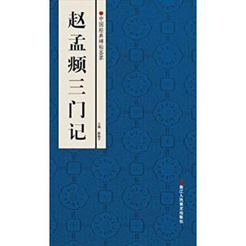 中國經典碑帖薈萃──趙孟頫三門記
