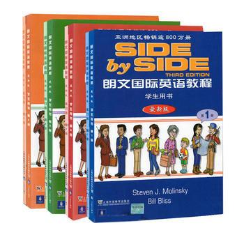 朗文國際英語教程.學生用書.練習冊(第2冊)(最新版)(全2冊)