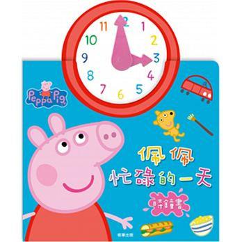 粉紅豬小妹──佩佩忙碌的一天時鐘書