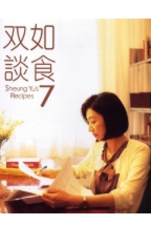 雙如談食(7)