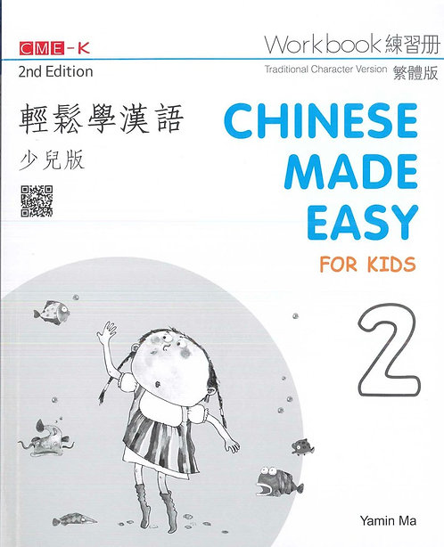 Chinese Made Easy for Kids Workbook (2nd Ed, Traditional, Level 2)