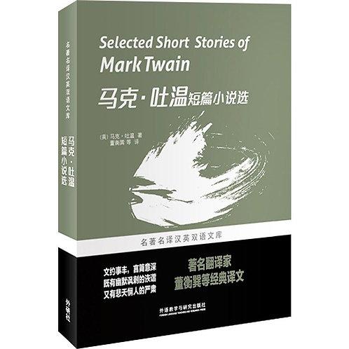 名著名译汉英双语文库:马克.吐温短篇小说选