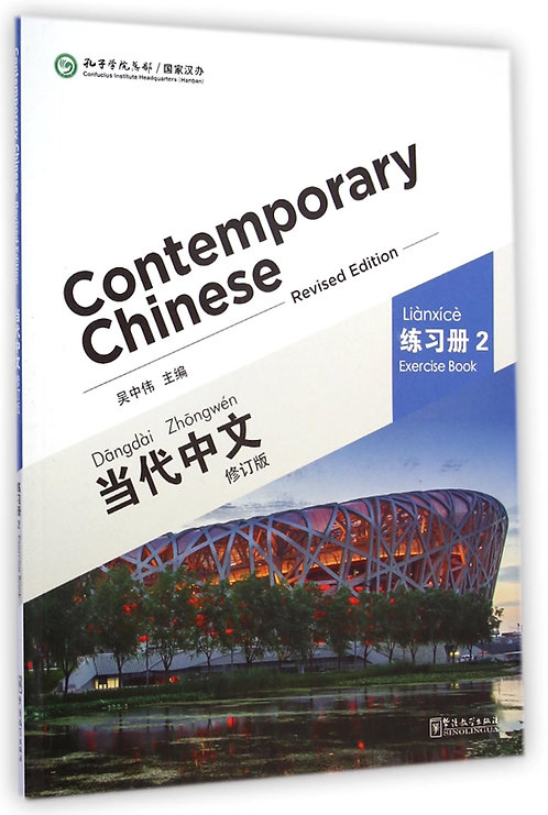 Contemporary Chinese (Revised edition) Vol.2 - Exercise Book (English and Chines
