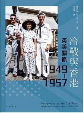 冷戰與香港:英美關係 1949-1957