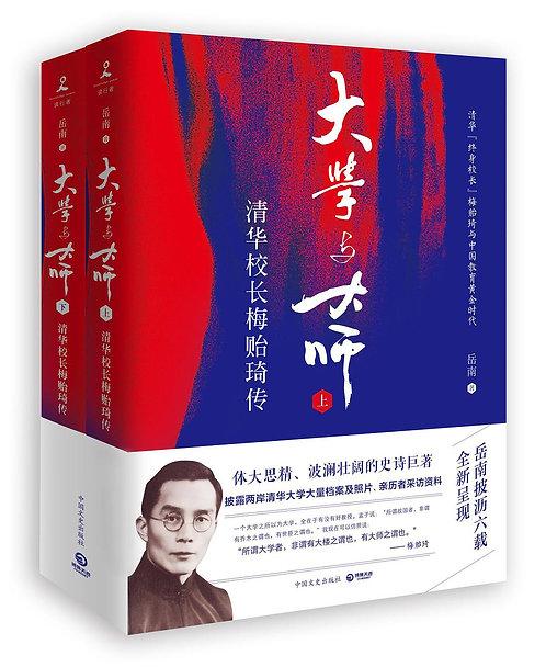 大学与大师: 清华校长梅贻琦传(上下)