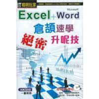 《Excel+Word倉頡速學絕密升呢技(全二冊)》