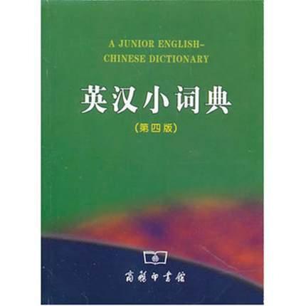 英漢小詞典(第四版)