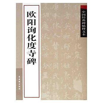 中國經典碑帖釋文本——歐陽詢《化度寺碑》