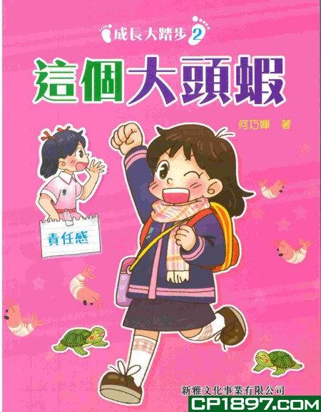 這個大頭蝦(2)[成長大踏步系列]