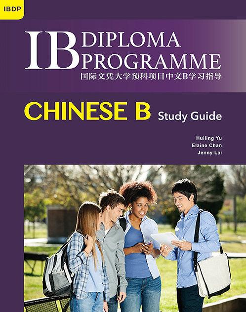 國際文憑大學預科項目中文B學習指導(簡體版)