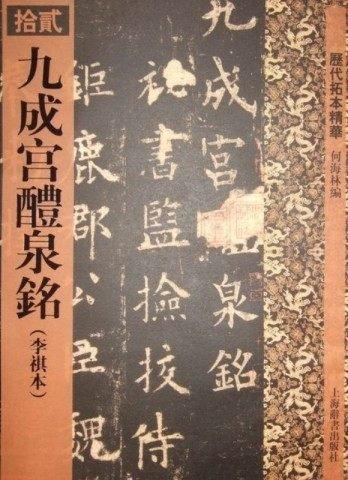 九成宮醴泉銘(李祺本)