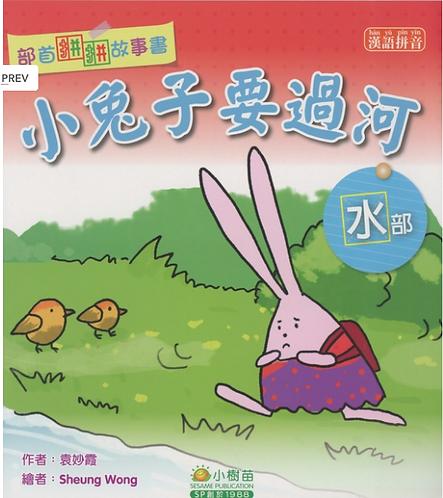 部首拼拼故事書--小兔子要過河(水部)