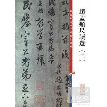 趙孟頫尺牘選(二)