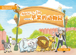 Apple's Zoo 蘋果的動物園