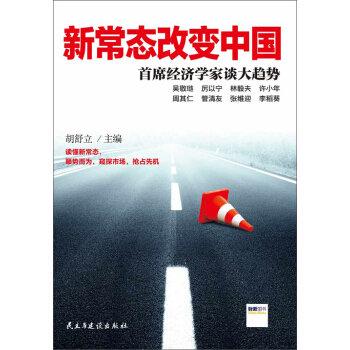 新常態改變中國:首席經濟學家談大趨勢