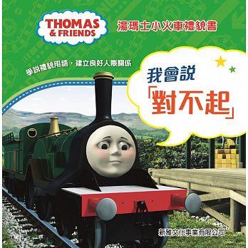 我會說「對不起」[湯瑪士小火車禮貌書]