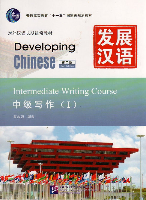 Developing Chinese: Intermediate Writing Course 1 (2nd Ed.) (English and Chinese