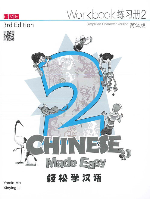 Chinese Made Easy Workbook (3rd Ed, Simplified, Level 2)