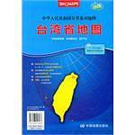 台灣省地圖
