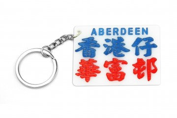 TINY PUBLIC LIGHT BUS SIGN KEYCHAIN - ABERDEEN 小巴牌鎖匙扣 — 香港仔