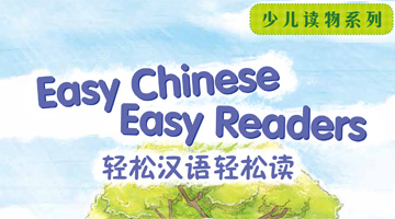 Easy Chinese Easy Reese easy readers