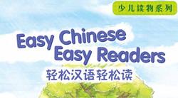 Easy Chinese Easy Reese easy readers