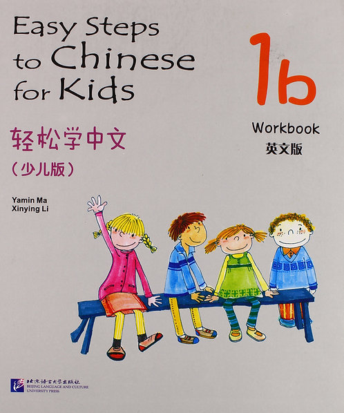 Easy Steps to Chinese for Kids 1B: Workbook (English and Chinese Edition)