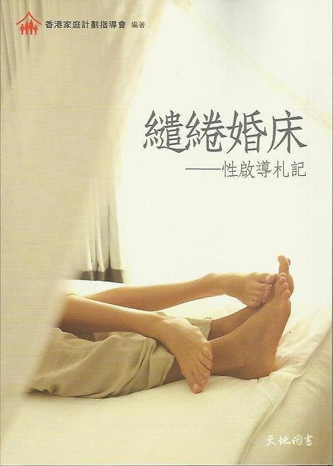 繾綣婚床--性啟導札記