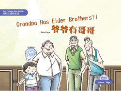 Grandpa Has Elder Brothers?! 爺爺有哥哥