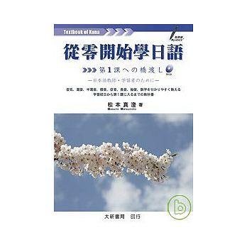 從零開始學日語(附CD)