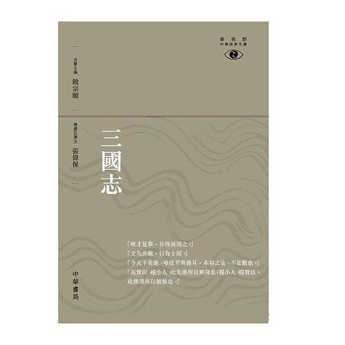 三國志──新視野中華經典文庫