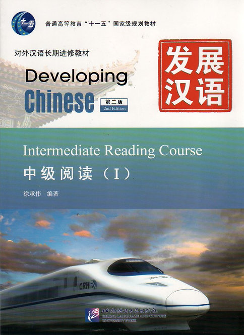 Developing Chinese: Intermediate Reading Course 1 (2nd Ed.)