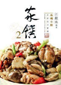 珠璣小館烹飪技法實錄--家饌(2)
