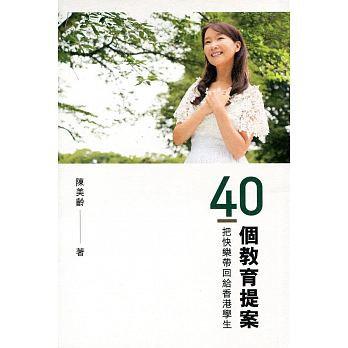 40個教育提案──把快樂帶回給香港學生