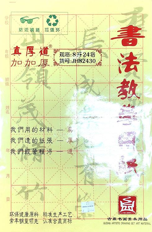 書法教學用紙 (24格)