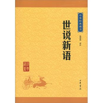 中華經典藏書:世說新語